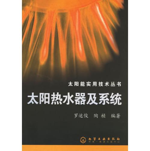 太阳热水器及系统